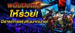 พนันเกม Dota 2